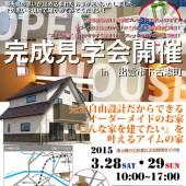 15.03.28-29.openhouse-a