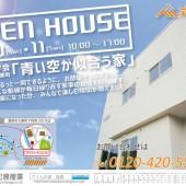 160910.openhouse-a