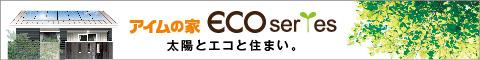 アイムの家ECO series
