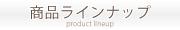 banner_header_productlineup