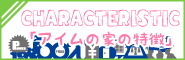 banner_im_caracteristic