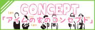 banner_im_concept