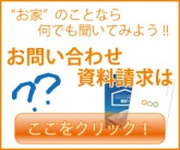 banner_inquiry2