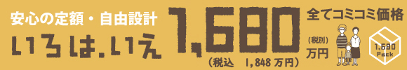 banner_irohaie1680-2