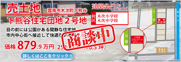 banner_shimokumatani4