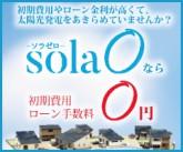 banner_sora0_side