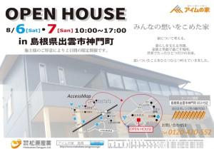 openhouse_160806a
