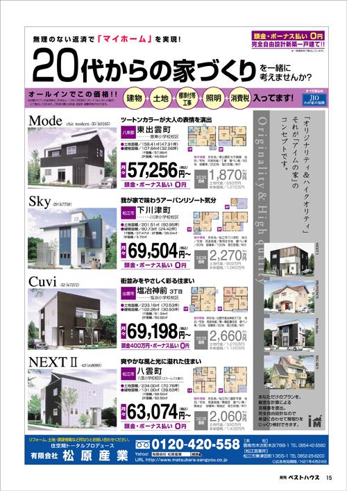 松江市不動産ベストハウス4月