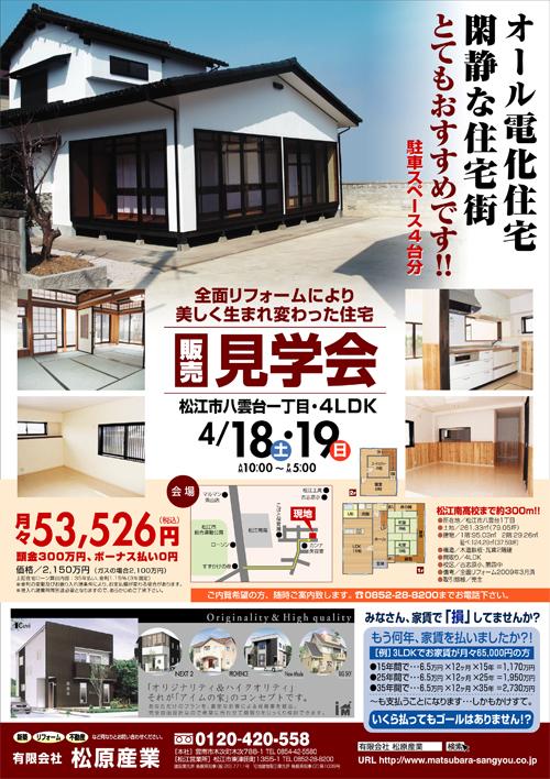 yakumodai.jpg