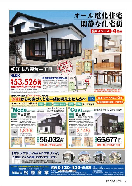 ベストハウス6月/新築/八雲台/東出雲/塩冶町