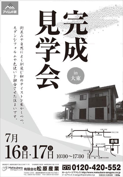 2011.7.16-17_kenngakukai