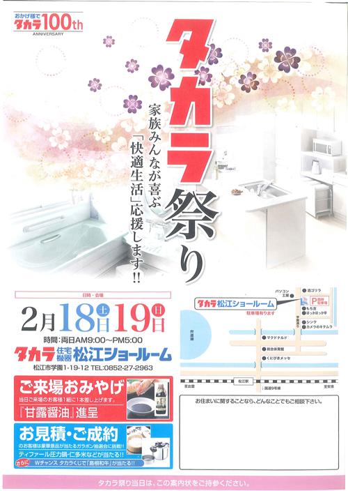 2012.02.18.タカラ祭り-p1