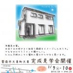 2013.03.09-10.見学会開催